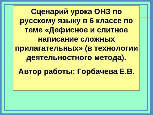 Сценарий урока ОНЗ по русскому языку в 6 классе по теме «Дефисное и слитное н...