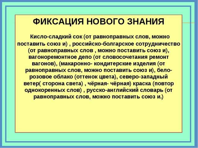 ФИКСАЦИЯ НОВОГО ЗНАНИЯ Кисло-сладкий сок (от равноправных слов, можно постави...