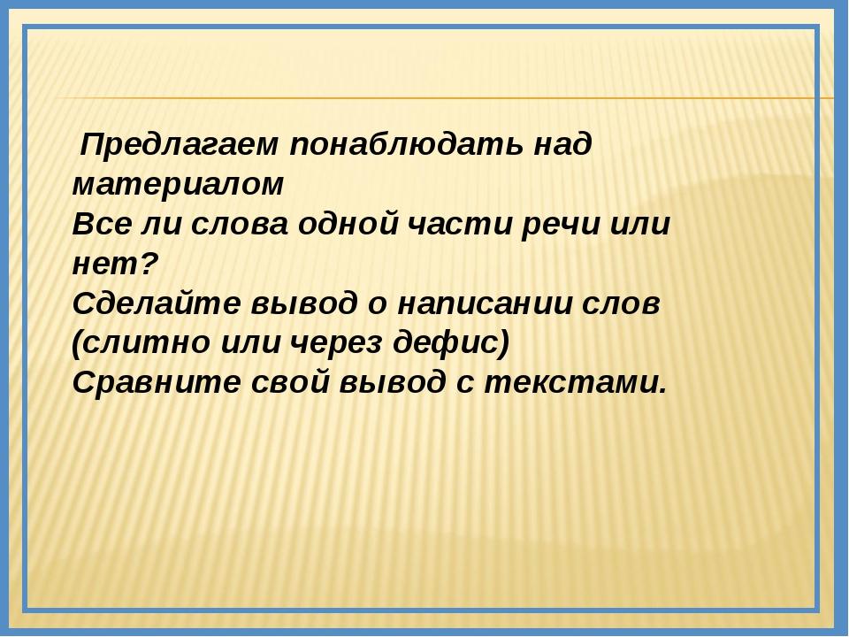 Предлагаем понаблюдать над материалом Все ли слова одной части речи или нет?...