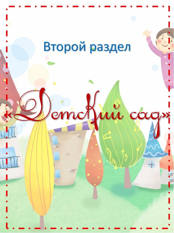 Второй раздел «Детский сад»