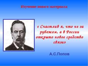 « Счастлив я, что не за рубежом, а в России открыто новое средство связи» А.