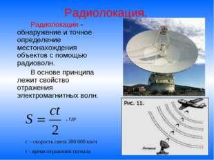 Радиолокация. Радиолокация - обнаружение и точное определение местонахожден