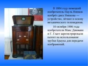 В 1884 году немецкий изобретатель Пауль Нипков изобрёл диск Нипкова — устр