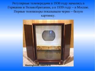 Регулярные телепередачи в 1936 году начались в Германии и Великобритании, а в