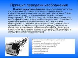 Принцип передачи изображения Принцип передачи изображения на расстояния сос