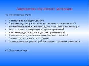 Закрепление изученного материала 4.1 Фронтальный опрос Что называется радиосв