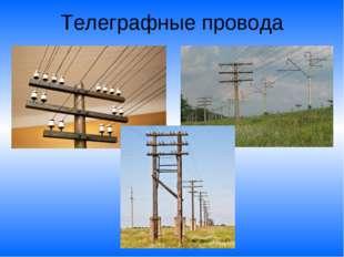 Телеграфные провода