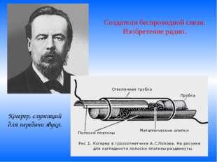 Когерер, служащий для передачи звука. Создатели беспроводной связи. Изобретен