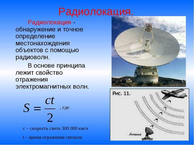 Радиолокация. Радиолокация - обнаружение и точное определение местонахожден...