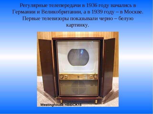 Регулярные телепередачи в 1936 году начались в Германии и Великобритании, а в...