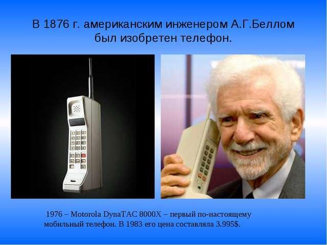 В 1876 г. американским инженером А.Г.Беллом был изобретен телефон. 1976 – Mo...