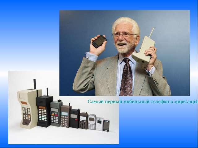 Самый первый мобильный телефон в мире!.mp4