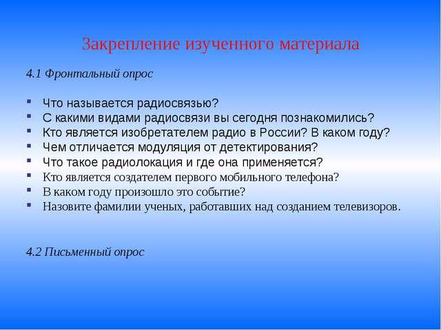 Закрепление изученного материала 4.1 Фронтальный опрос Что называется радиосв...