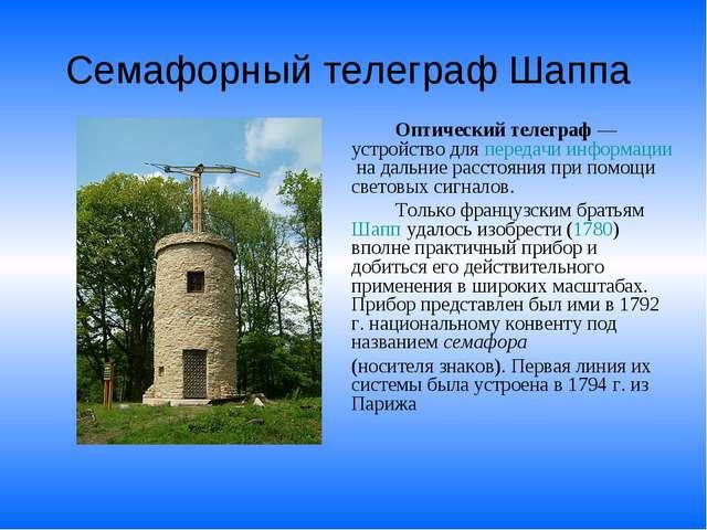 Семафорный телеграф Шаппа Оптический телеграф— устройство дляпередачи инф...