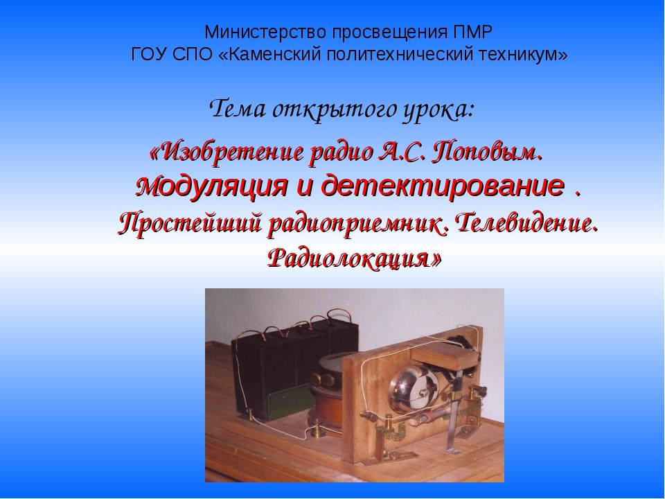 Министерство просвещения ПМР ГОУ СПО «Каменский политехнический техникум» Тем...