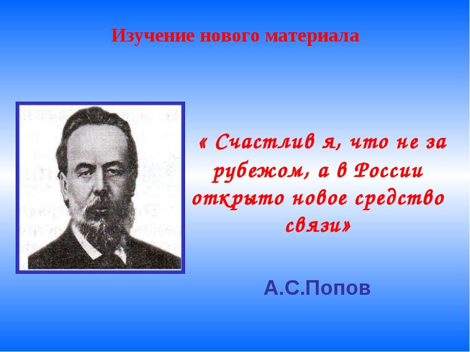 « Счастлив я, что не за рубежом, а в России открыто новое средство связи» А....