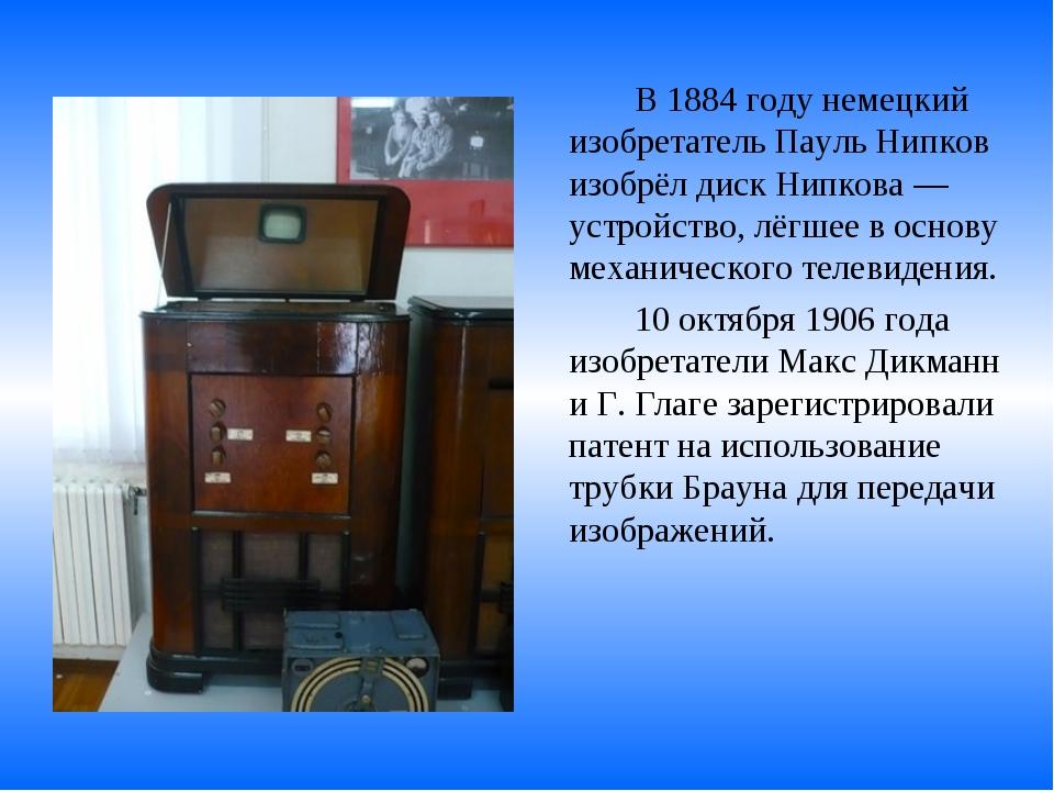 В 1884 году немецкий изобретатель Пауль Нипков изобрёл диск Нипкова — устр...