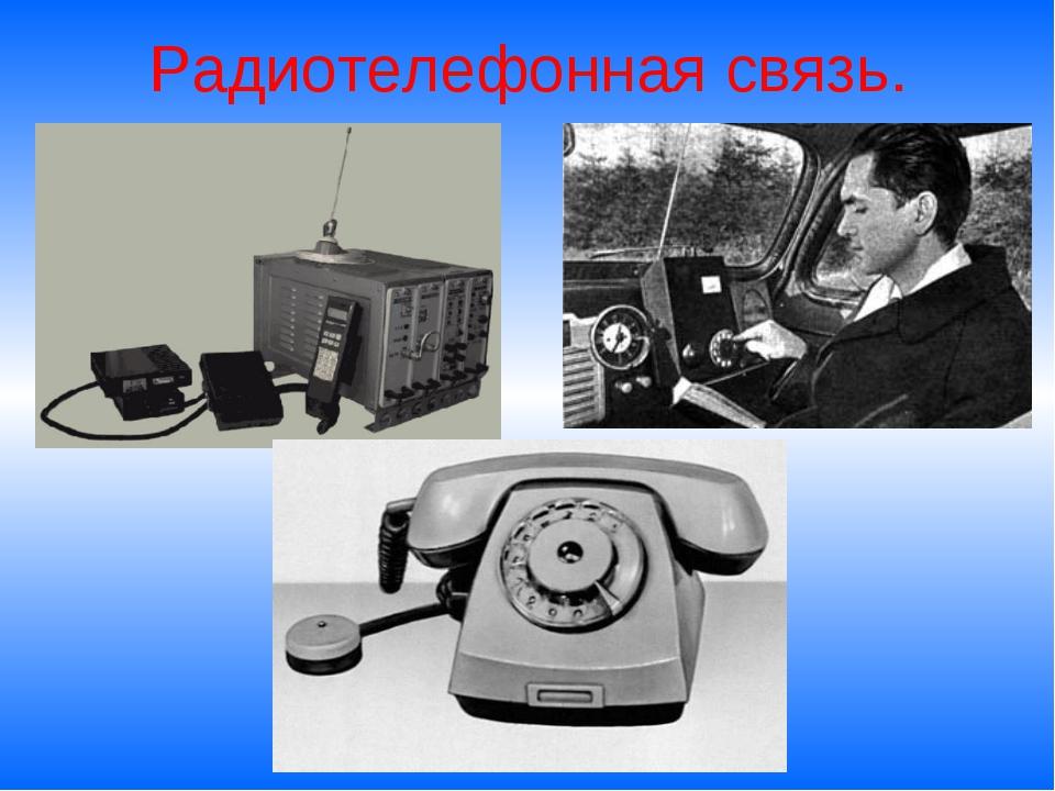 Радиотелефонная связь.