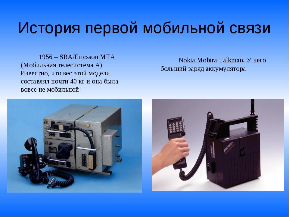 История первой мобильной связи 1956 – SRA/Ericsson MTA (Мобильная телесисте...