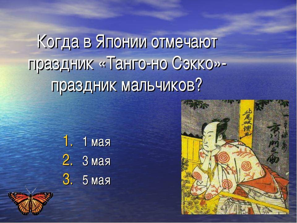Когда в Японии отмечают праздник «Танго-но Сэкко»-праздник мальчиков? 1 мая 3...