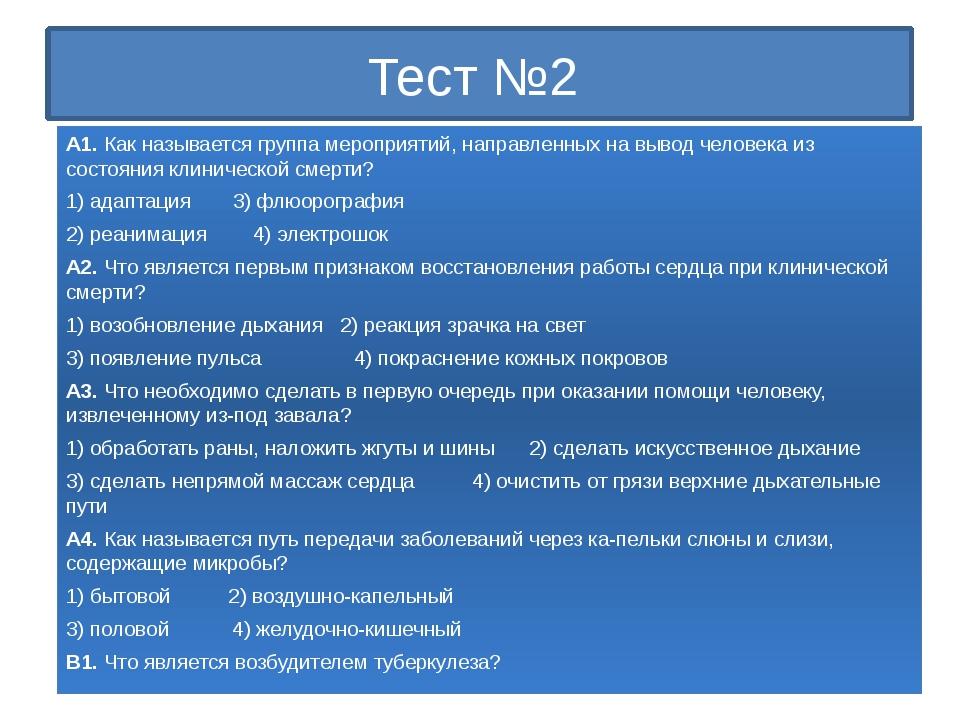 Тест №2 А1. Как называется группа мероприятий, направленных на вывод человека...