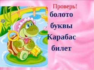 Проверь! болото буквы Карабас билет