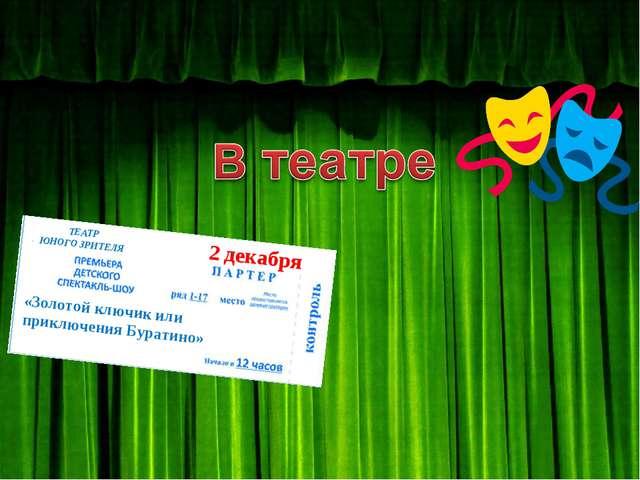 «Золотой ключик или приключения Буратино» 2 декабря ТЕАТР ЮНОГО ЗРИТЕЛЯ ТЕАТР...