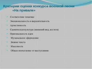 Критерии оценки конкурса военной песни  «На привале» Соответствие тематике