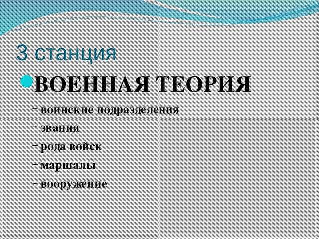 3 станция ВОЕННАЯ ТЕОРИЯ воинские подразделения звания рода войск маршалы воо...
