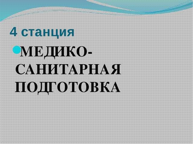 4 станция МЕДИКО-САНИТАРНАЯ ПОДГОТОВКА