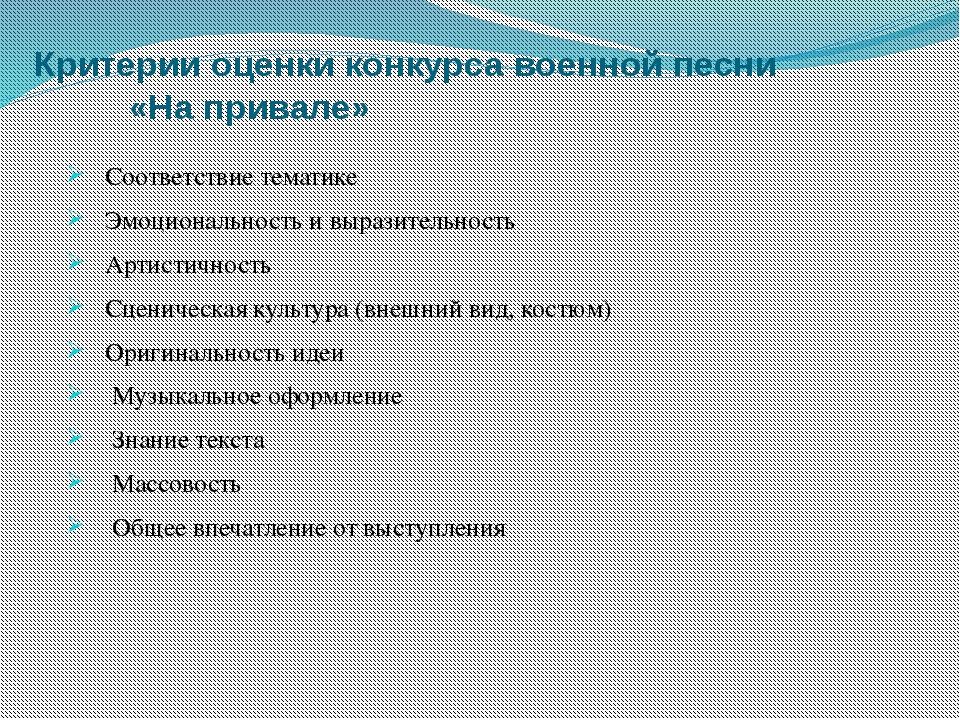 Критерии оценки конкурса военной песни  «На привале» Соответствие тематике...