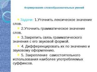 Задачи: 1.Уточнить лексическое значение слов. 2.Уточнить грамматическое значе