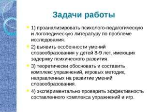 Задачи работы 1) проанализировать психолого-педагогическую и логопедическую л