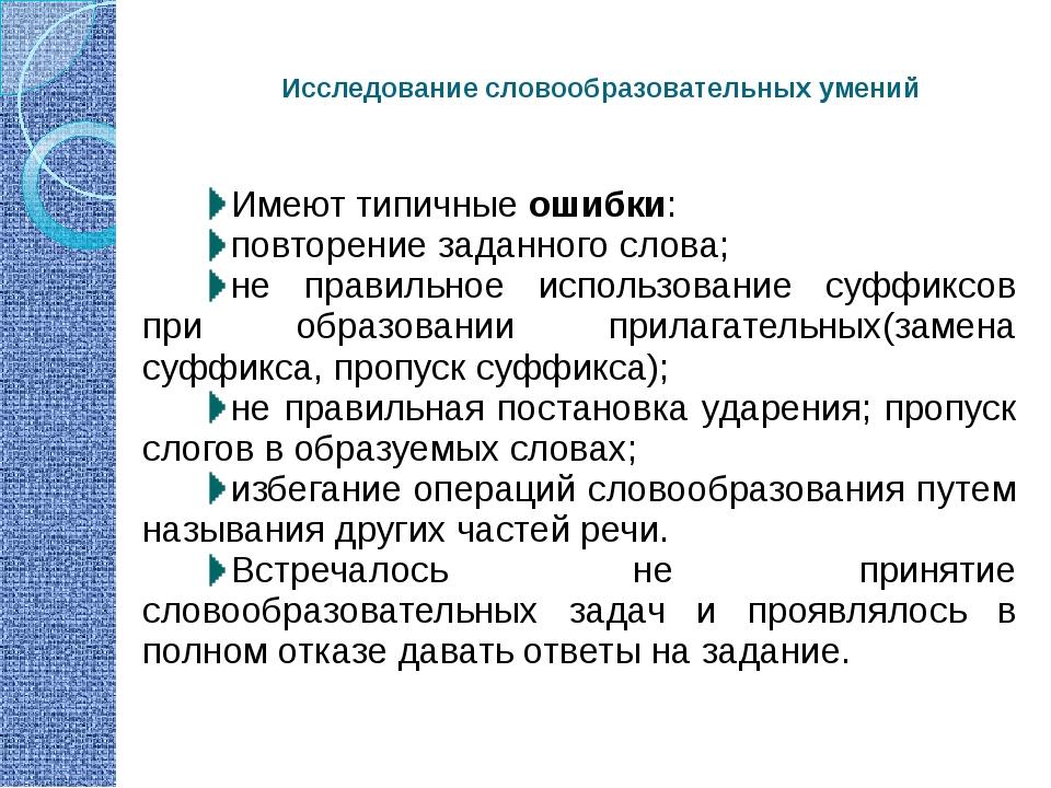 Исследование словообразовательных умений Имеют типичные ошибки: повторение за...