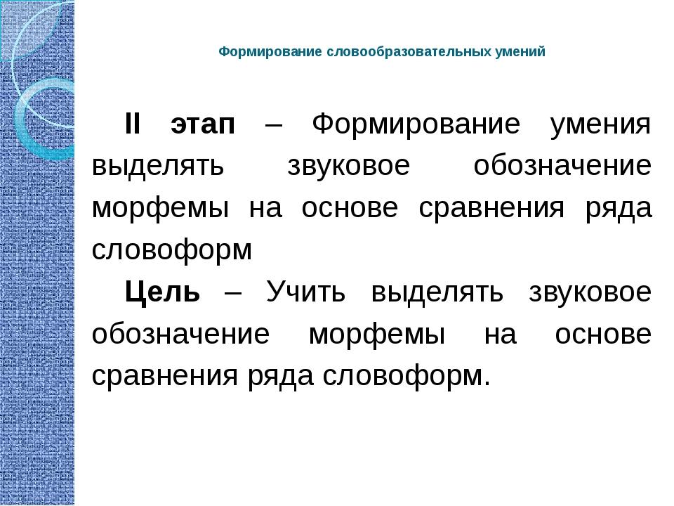 Формирование словообразовательных умений II этап – Формирование умения выделя...