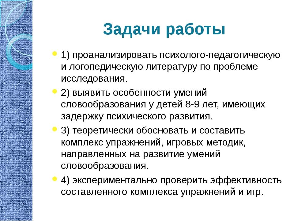 Задачи работы 1) проанализировать психолого-педагогическую и логопедическую л...