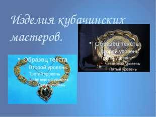 Изделия кубачинских мастеров.
