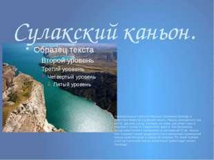Сулакский каньон. Замечательным и величественным творением природы в Дагестан