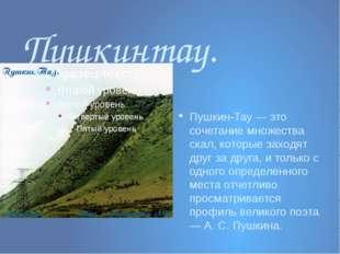 Пушкинтау. Пушкин-Тау — это сочетание множества скал, которые заходят друг за