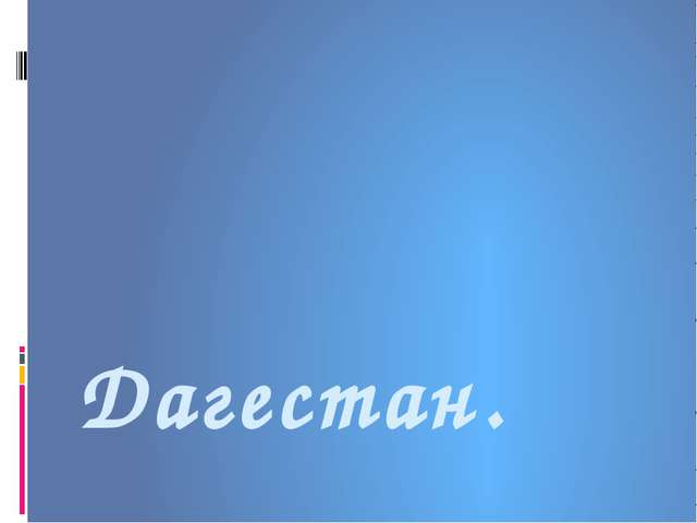 Дагестан.