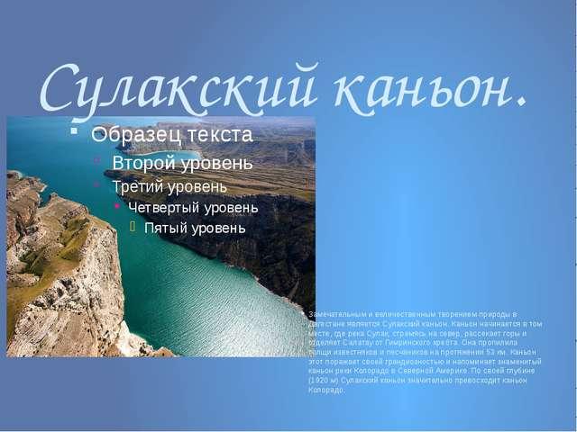 Сулакский каньон. Замечательным и величественным творением природы в Дагестан...