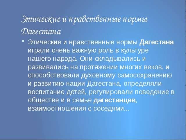 Этические и нравственные нормы Дагестана Этические и нравственные нормы Дагес...