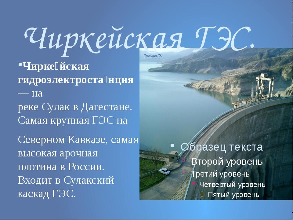 Чиркейская ГЭС. Чирке́йская гидроэлектроста́нция— на рекеСулаквДагестане....