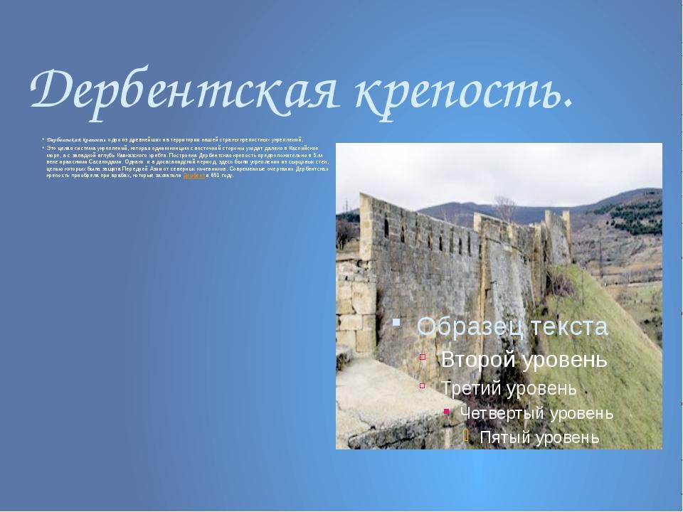 Дербентская крепость. Дербентская крепость одно из древнейших на территории...