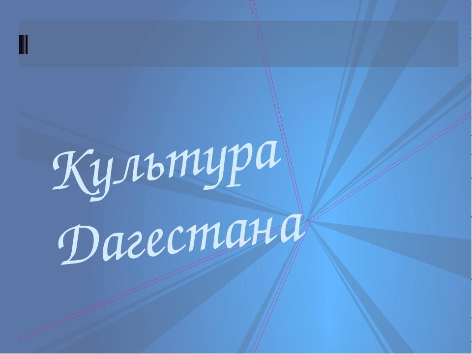 Культура Дагестана