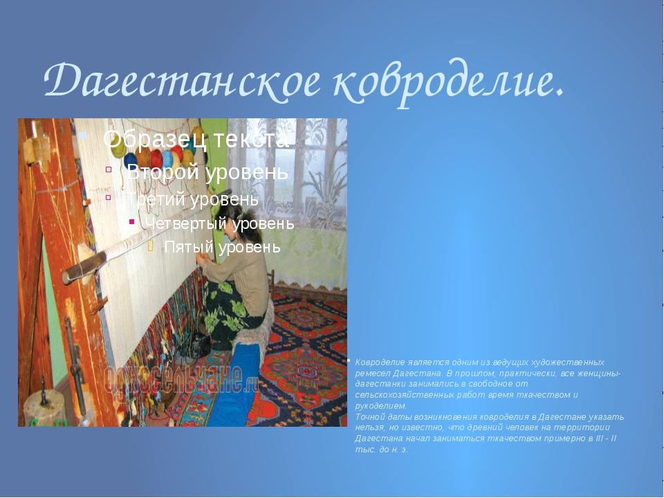 Дагестанское ковроделие. Ковроделие является одним из ведущих художественных...