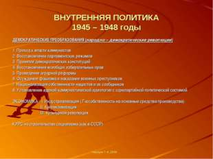 ВНУТРЕННЯЯ ПОЛИТИКА 1945 – 1948 годы ДЕМОКРАТИЧЕСКИЕ ПРЕОБРАЗОВАНИЯ (народно