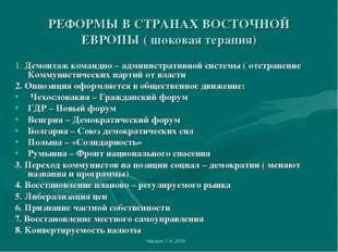 РЕФОРМЫ В СТРАНАХ ВОСТОЧНОЙ ЕВРОПЫ ( шоковая терапия) 1. Демонтаж командно –