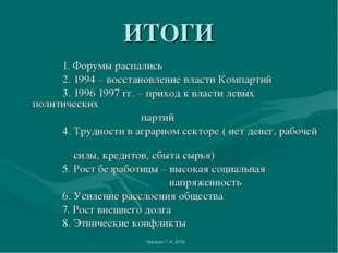 ИТОГИ 1. Форумы распались 2. 1994 – восстановление власти Компартий 3. 1996 1