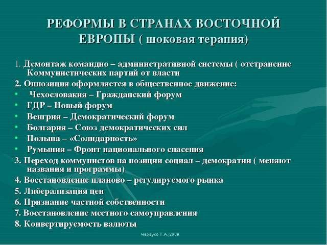 РЕФОРМЫ В СТРАНАХ ВОСТОЧНОЙ ЕВРОПЫ ( шоковая терапия) 1. Демонтаж командно –...